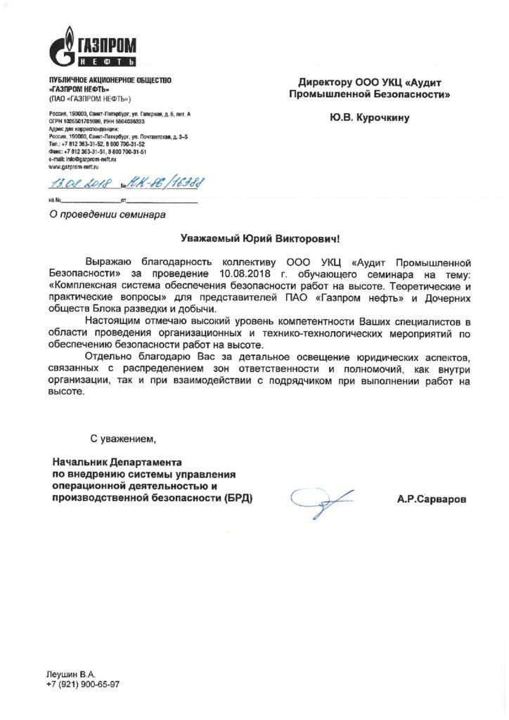 blagodarstvennoe-pismo-gazprom