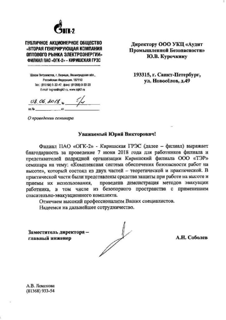 blagodarstvennoe-pismo-kirishskaya-grehs