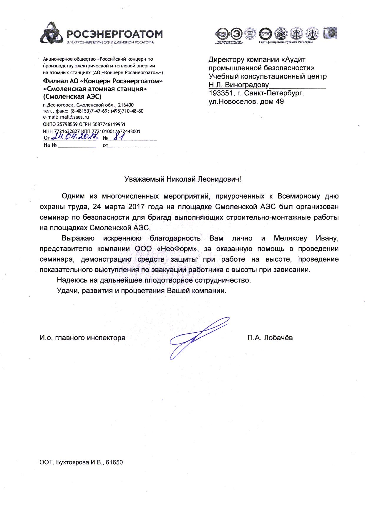 blagodarstvennoe-pismo-smolenskaya-aehs