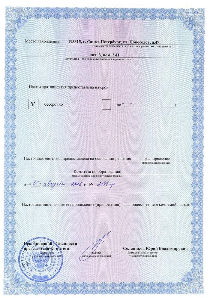 licenziya-uchebnyj-centr-vysota-2