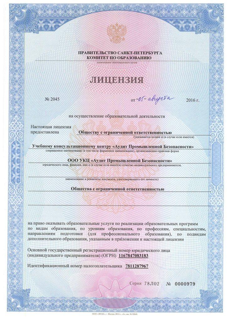 licenziya-uchebnyj-centr-vysota