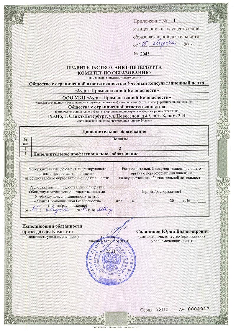 licenziya-uchebnyj-centr-vysota-dop